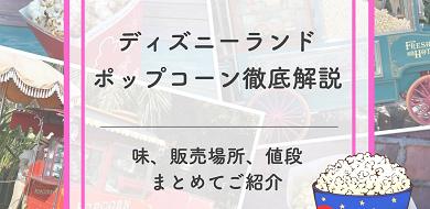 【2021年4月更新】ディズニーランドのポップコーンの味と販売場所一覧