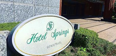 グッドネイバーホテルの1つ。ホテルスプリングス幕張まとめ