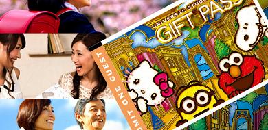 【2019】ユニバのギフトチケットの値段・種類・購入方法!1日券&年パスタイプの特典まとめ!