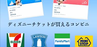 【2020】ディズニーチケットはコンビニで!購入方法とメリット・買えるコンビニまとめ