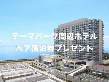 【終了】ペア宿泊券プレゼント!クイズに答えて、東京ディズニーリゾート周辺のホテルに泊まろう!