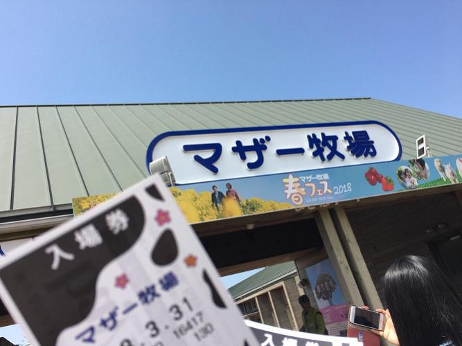 【マザー牧場】アクセス方法まとめ(電車、車、バス、フェリー)東京・横浜発、お得なチケット情報も!
