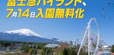【最新】富士急ハイランドが入園無料に! 7つの変更点まとめ!年パス値下げ・新アトラクション・スタバ登場
