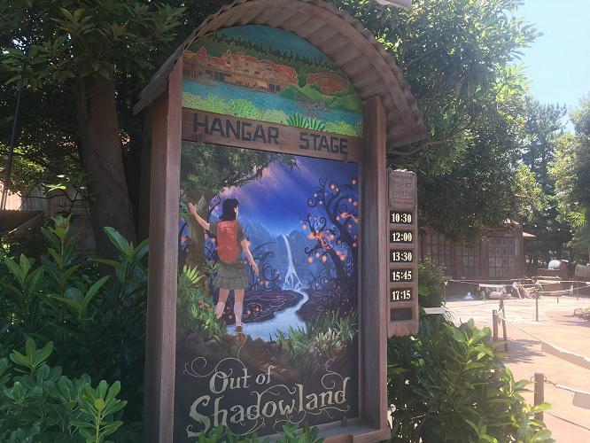 【解説】ハンガーステージ完全版!アウトオブシャドウランドが開催されるディズニーシーの劇場