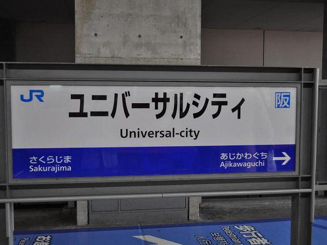 【USJ】最寄り駅はユニバーサルシティ駅!ユニバの住所や主要駅からのアクセス方法を解説