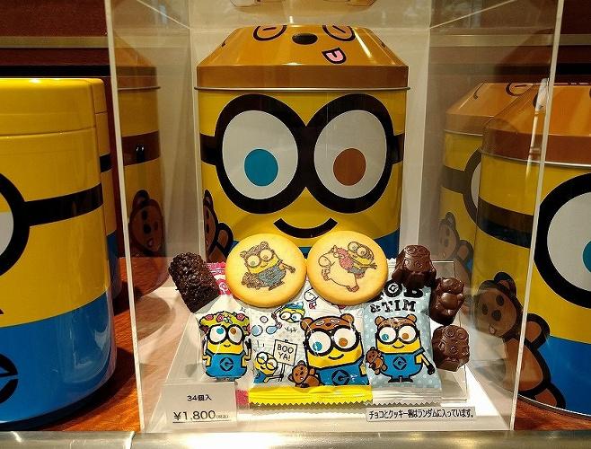 菓子 通販 お usj