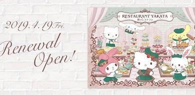 【リニューアル】ピューロランド「館のレストラン」情報!バイキングメニュー&登場キャラクターまとめ!