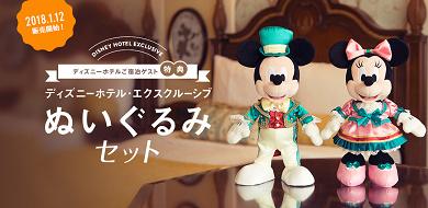 【宿泊者限定】ディズニーホテル・エクスクルーシブとは?ぬいぐるみセットの値段&販売場所まとめ!