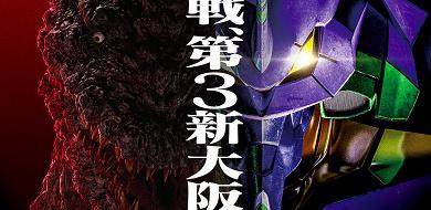 【USJ】ゴジラ対エヴァゲリオンまとめ!クールジャパン2019のアトラクション&エクスプレス・パス情報!