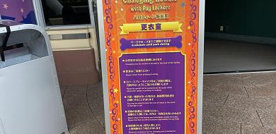 【ユニバ】パークでの着替え完全ガイド!ハロウィン仮装やびしょ濡れイベントの着替え場所とルール
