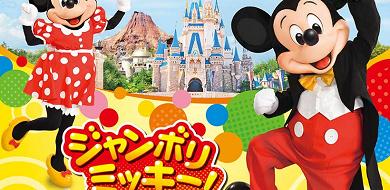 【ディズニー】新キッズプログラム「ジャンボリミッキー!」まとめ!10月スタートのダンスプログラム!
