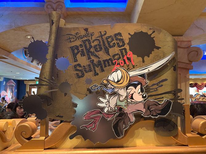 【7/8発売】ディズニーパイレーツサマーグッズ30選!海賊なりきりTシャツやイヤーハットが登場!