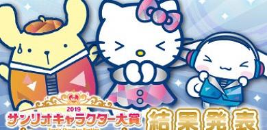 【2019】サンリオキャラクター大賞とは?投票方法&結果発表!総合順位・海外順位・コラボ部門まとめ!