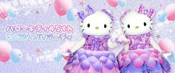 【2019】11月1日はハローキティの誕生日!45周年バースデーグッズ&イベントまとめ☆