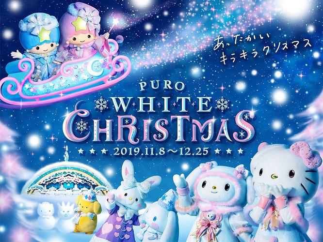 【2019】ピューロランドのクリスマスイベントまとめ!開催期間、ショー、グッズ、限定メニューを紹介