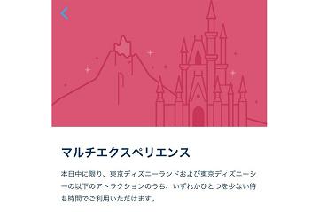 【保存版】ディズニーの「マルチエクスペリエンス」とは?出現のタイミング・使い方まとめ !