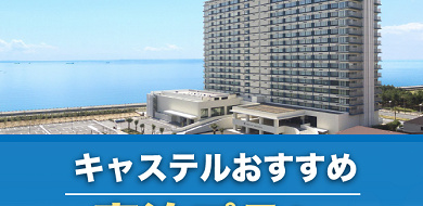 【期間限定】東京ベイ東急ホテルおすすめ宿泊プラン4選!学生グループ旅行や家族旅行をもっとお得に!