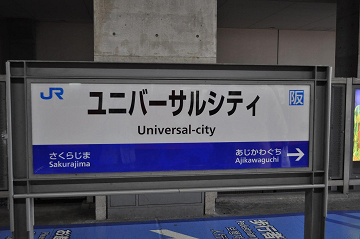 【USJ】大阪駅からユニバへの行き方解説!乗り換えや駅が混雑する時間帯は? タクシー料金や注意点も!