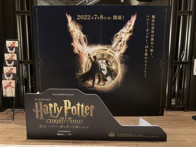 【ハリー・ポッターと呪いの子】日本公演決定!あらすじ・書籍・舞台など作品紹介まとめ!