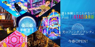 【ハウステンボス】新エリアがオープン!「光のファンタジアシティ」のコンテンツ内容&利用方法まとめ!