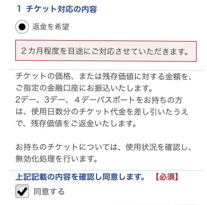 Web チケット フォーム 対応