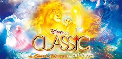 【必見】ディズニーオンクラシック2020はどうなる?オーケストラで聴けるディズニーの音楽祭を徹底解説!