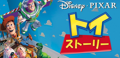【映画】トイ・ストーリーシリーズのあらすじまとめ!全4作品のネタバレ一挙ご紹介!
