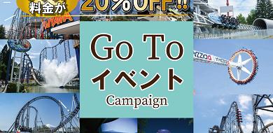 【GoToイベント】富士急ハイランドのチケットが20%オフ!料金・販売期間・購入方法まとめ!