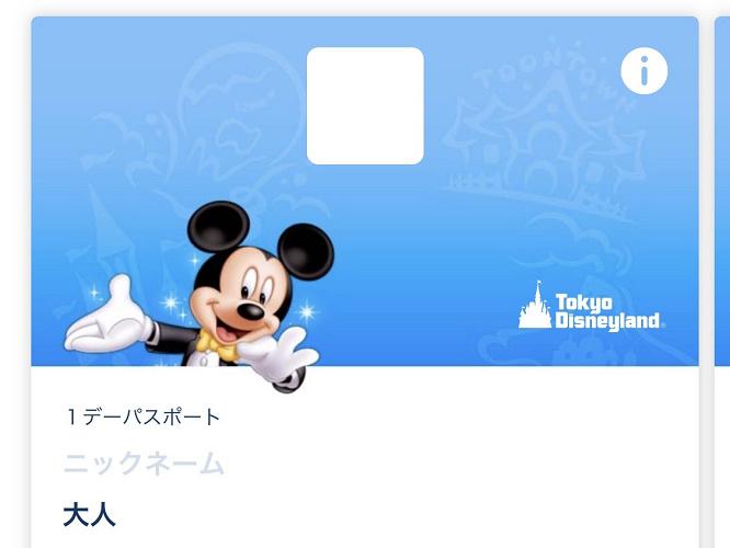【5/6更新】ディズニーチケットを再販で購入する方法!購入しやすい日・時間帯とは!?