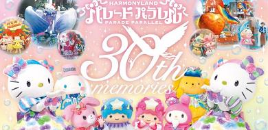【大分】ハーモニーランド30周年イベントまとめ!懐かしのパレードが復活、期間限定フードやグッズも