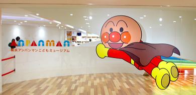 【アクセス】横浜アンパンマンこどもミュージアムへの行き方を解説!横浜駅・新高島駅・車でのアクセス♪