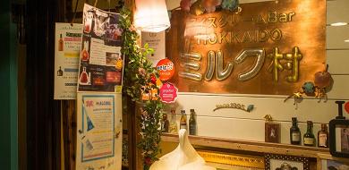 【北海道】札幌の「ミルク村」とは?リキュールアイスクリームを楽しめるバー!値段&メニューまとめ!