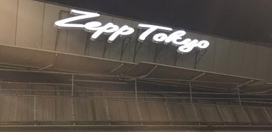 【お台場】コンサートホール「Zepp Tokyo」を紹介!アクセス、キャパ、座席、コインロッカー、注意点も!