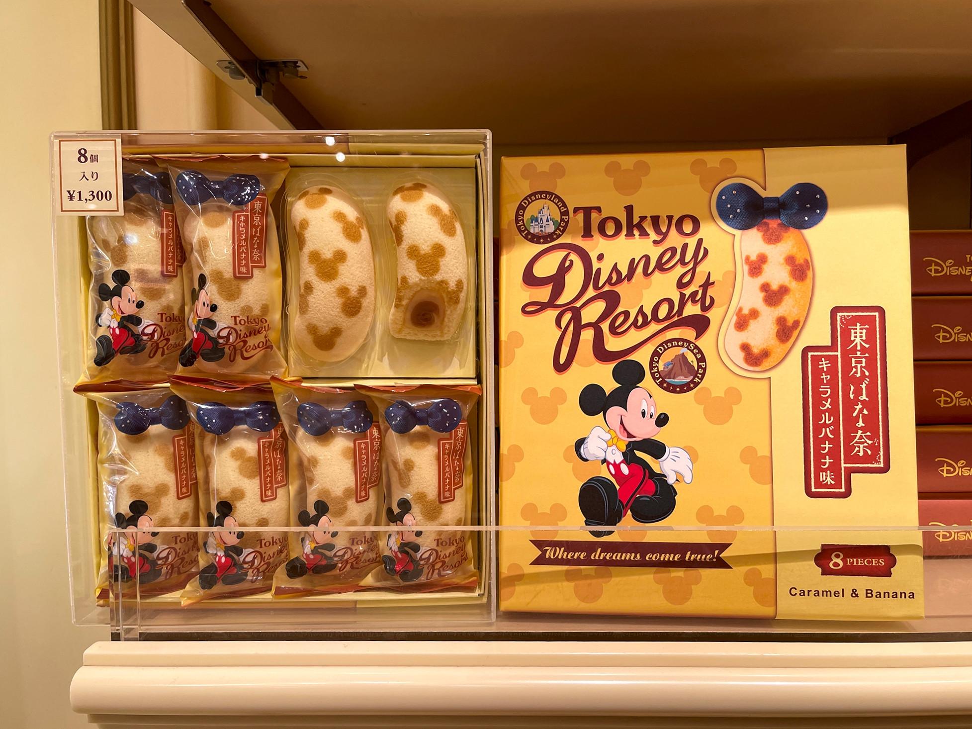 東京ばな奈キャラメルバナナ味