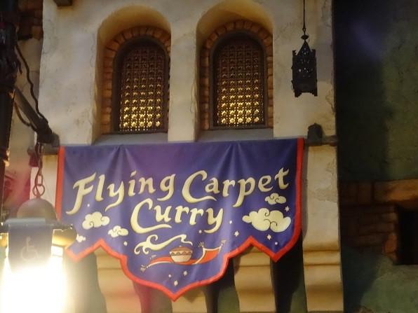 空飛ぶ絨毯とカレー
