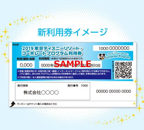 コーポレートプログラム利用券