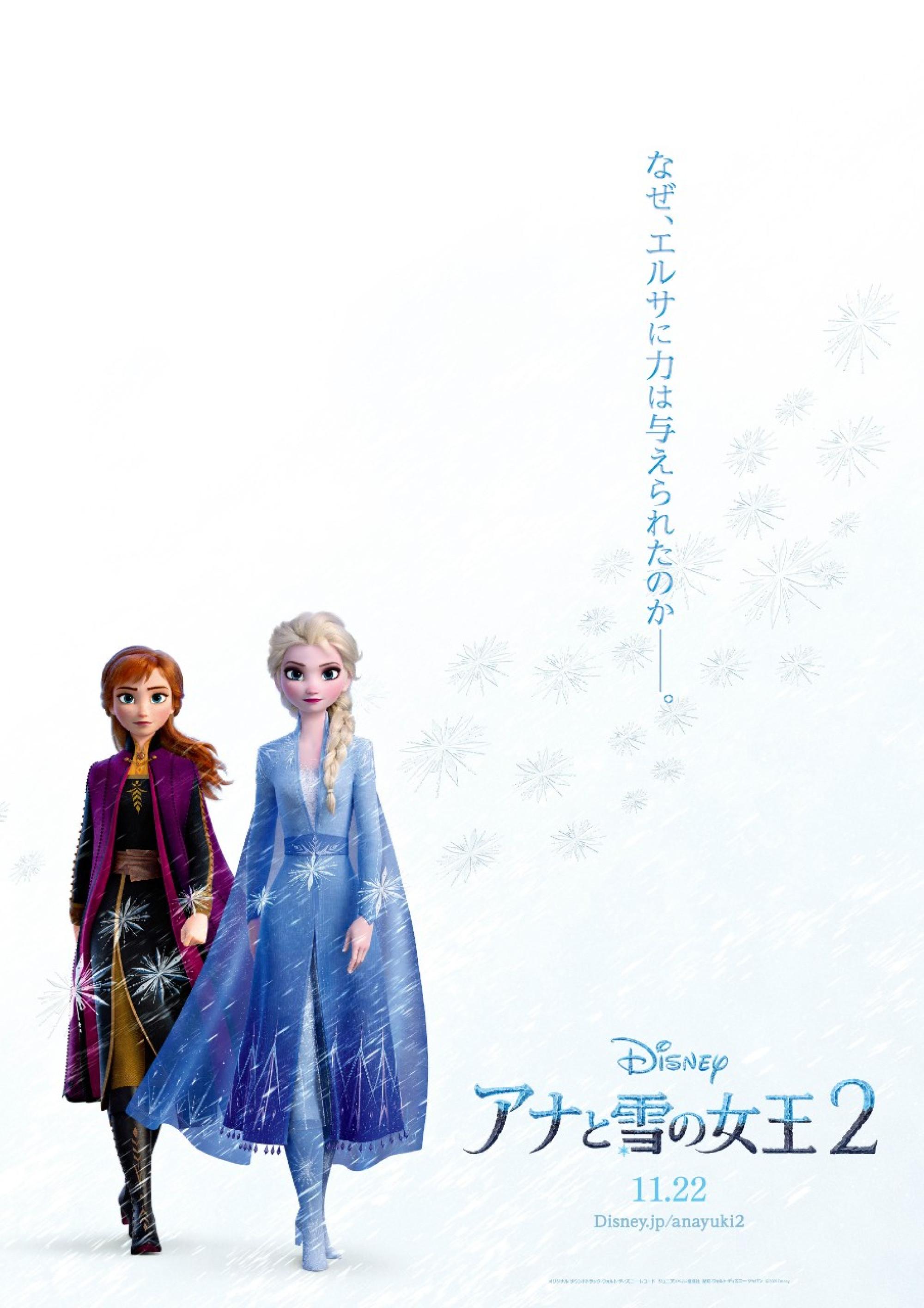 「アナと雪の女王2」日本版ポスター