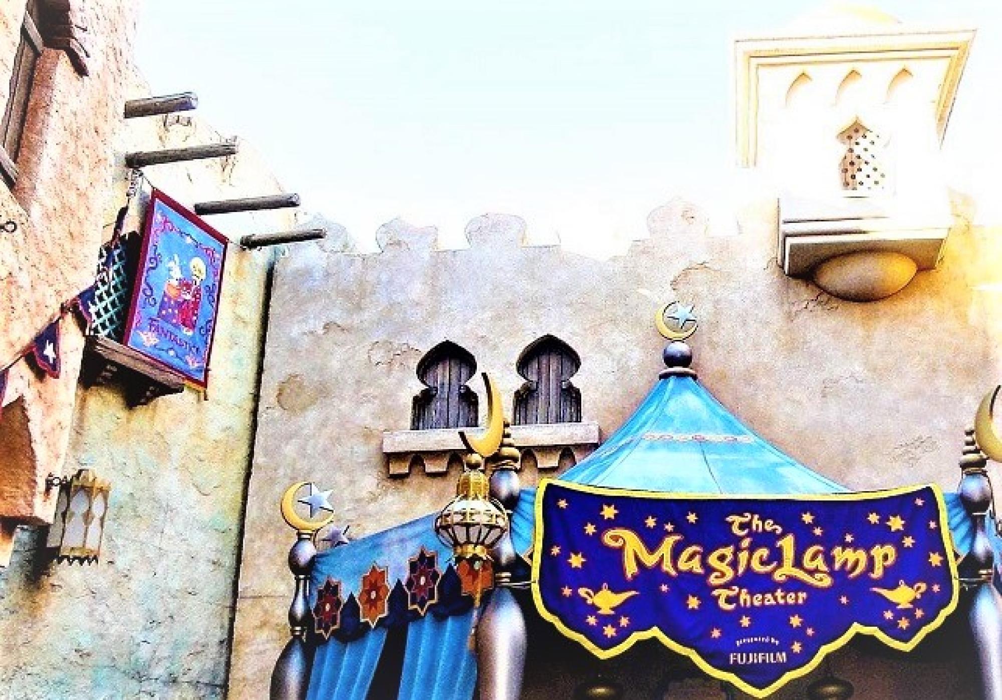 マジックランプシアター