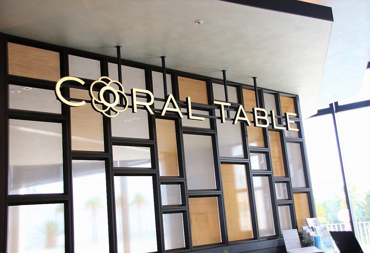 レストラン「コーラルテーブル」