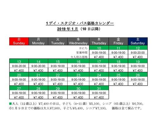 1デイ・スタジオ・パス価格カレンダー(1月)