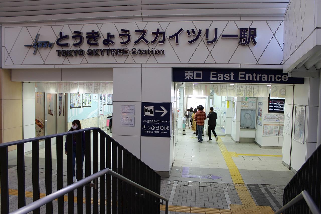 最寄り駅、とうきょうスカイツリー駅(東口)