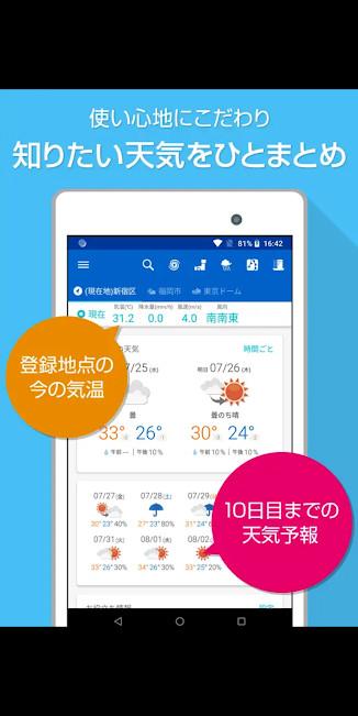 Tenki.jpアプリ画面