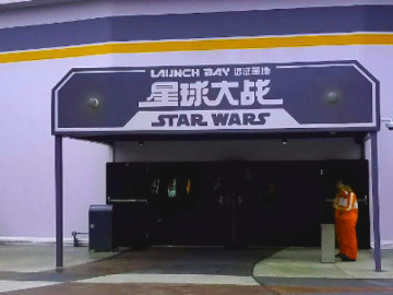 【上海ディズニーのスター・ウォーズ】スター・ウォーズ・ローンチ・ベイまとめ!
