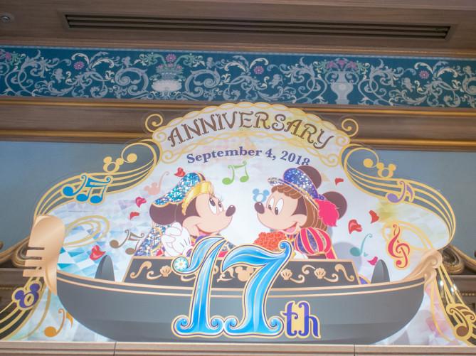 【9/3発売】ディズニーシー17周年グッズ30選!メディテレーニアンハーバーデザインのTシャツ&雑貨!