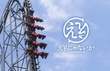 【富士急ハイランド】おすすめ絶叫アトラクション6選!ドドンパ、ええじゃないか、戦慄迷宮も!