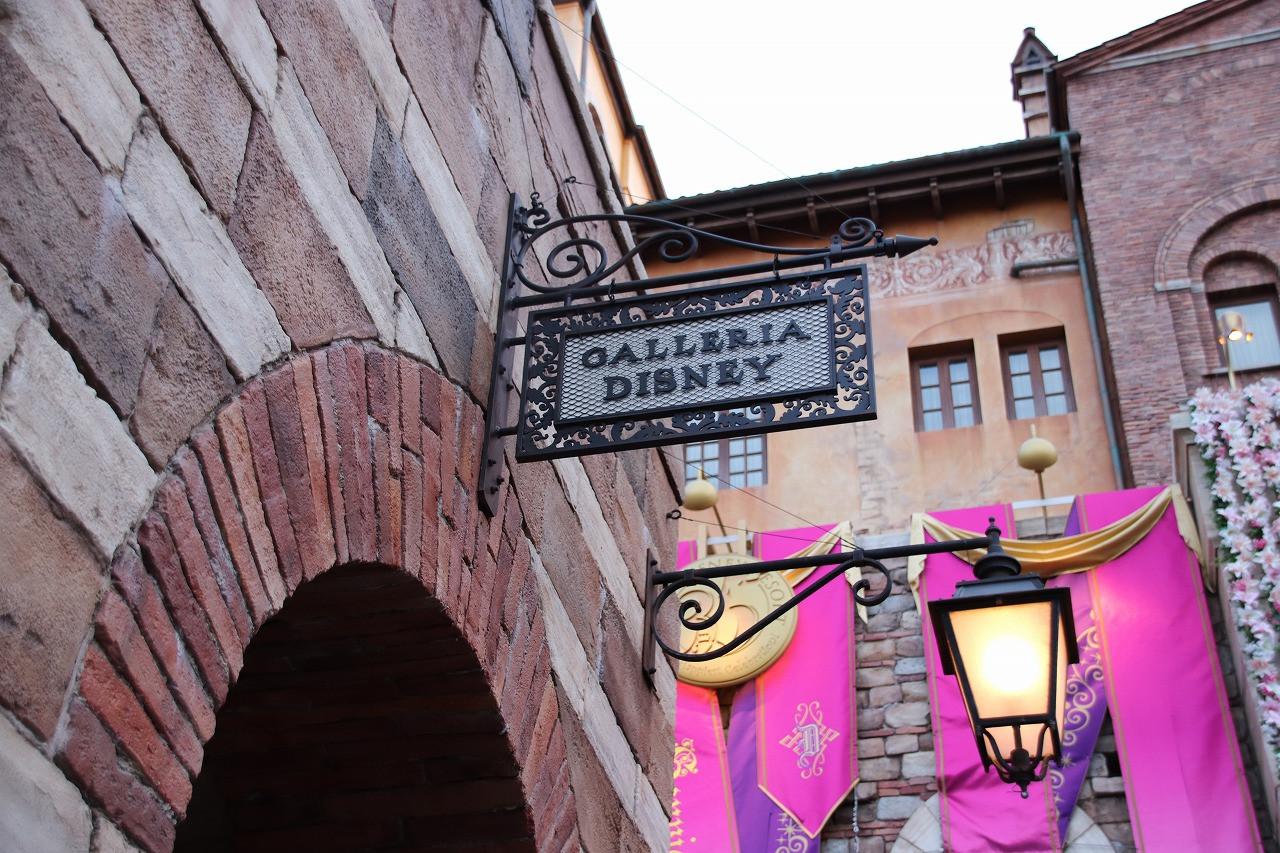 【ガッレーリア・ディズニー】ディズニーシーのダッフィー取り扱いショップ!ステラルーも