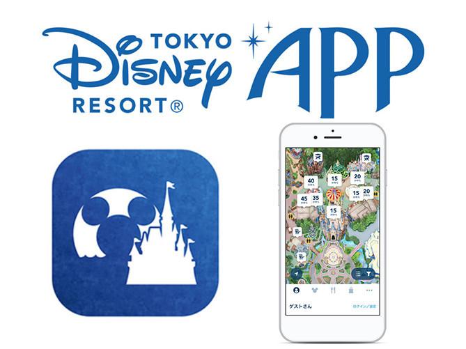 ディズニー アプリ