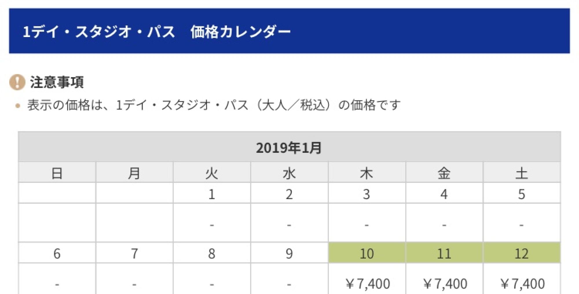 1デイ・スタジオ・パス 価格カレンダー