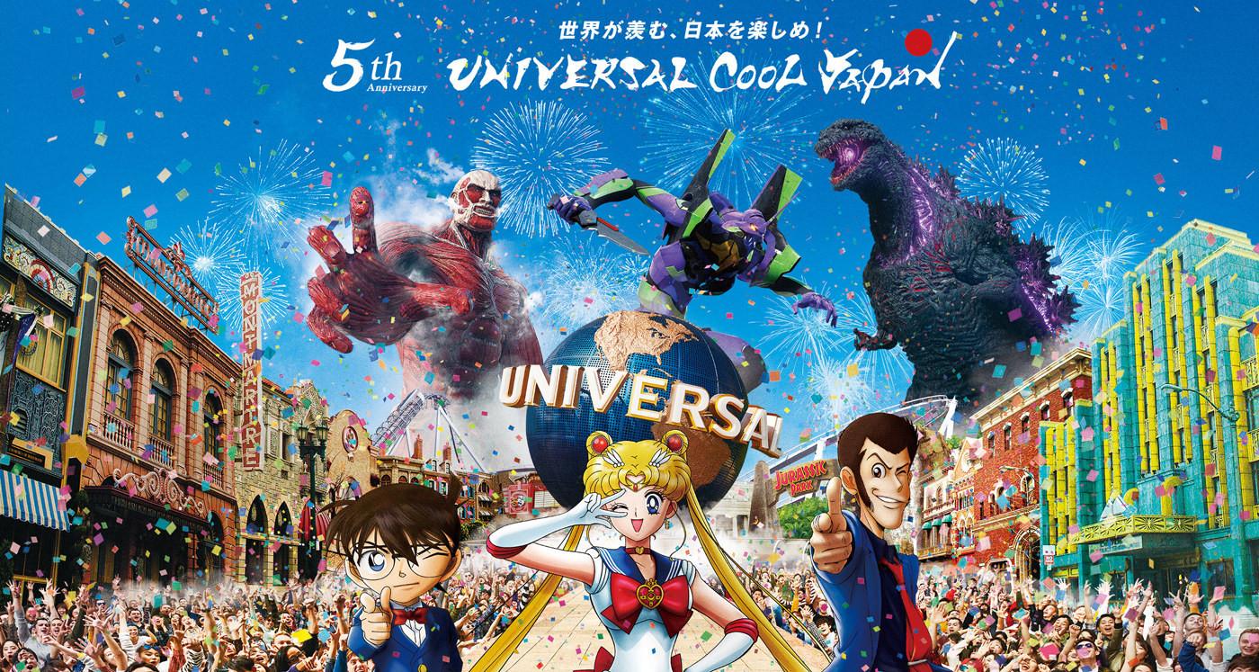 【USJ】ユニバーサルクールジャパン2019!グッズ、アトラクション、期間、攻略法まとめ