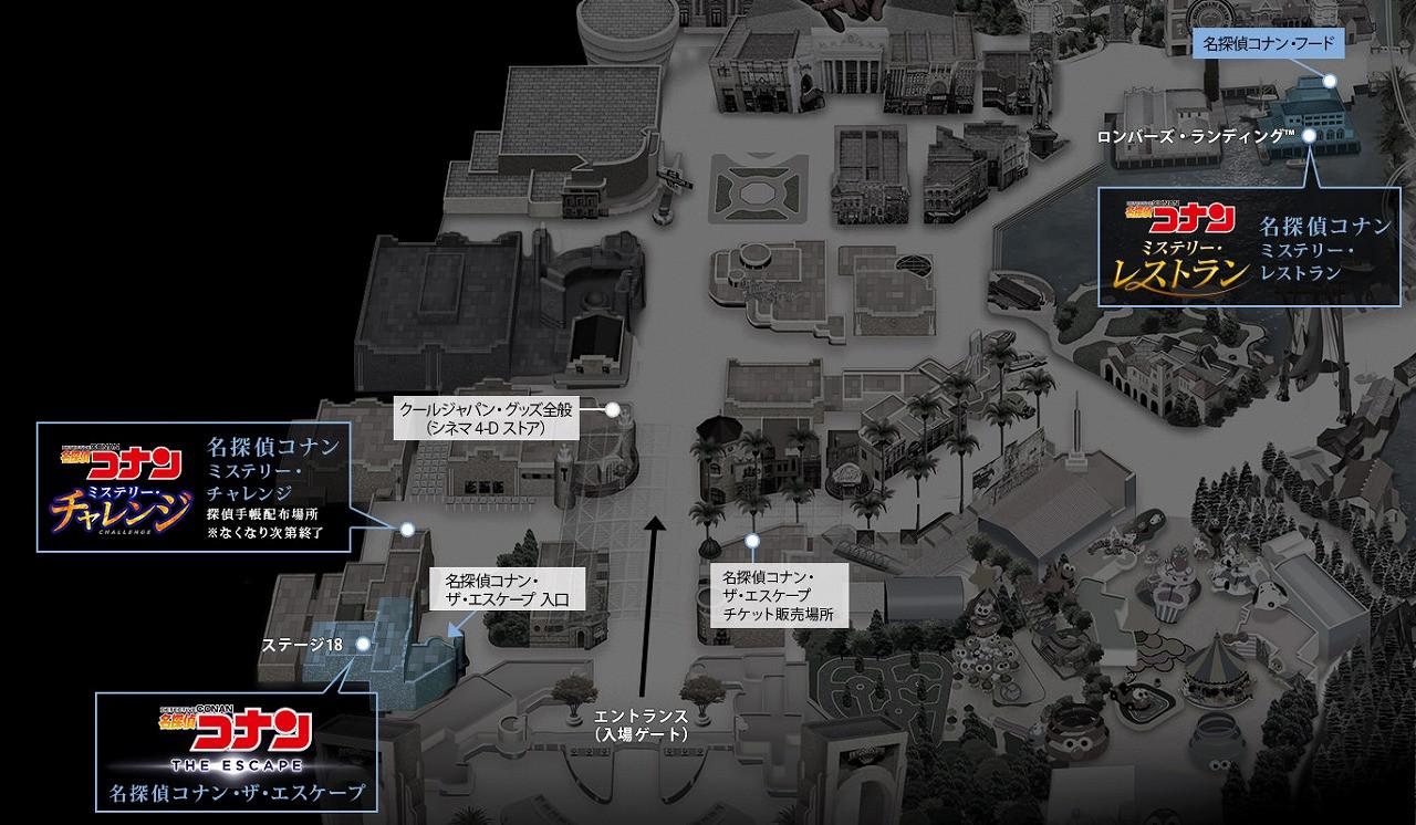 ユニバーサルクールジャパン2019「名探偵コナン・ワールド」エリアマップ